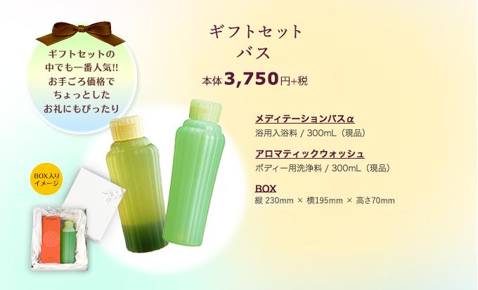 ギフトセットバス 税込4,050円(本体3,750円)