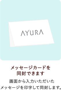 メッセージカードを同封できます