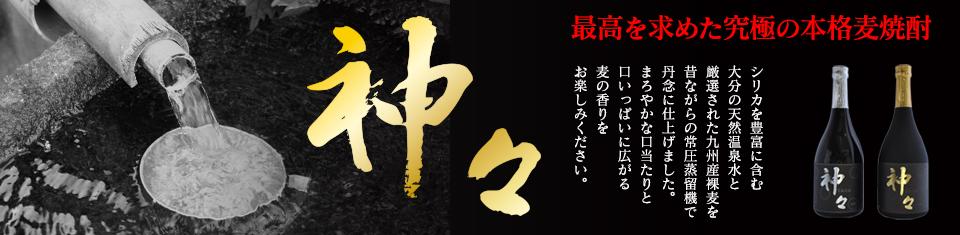 大分本格麦焼酎『神々』